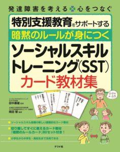 暗黙のルールが身につく ソーシャルスキルトレーニング(SST)カード教材集の表紙