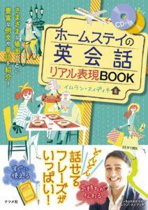 CD付き ホームステイの英会話リアル表現BOOKの表紙
