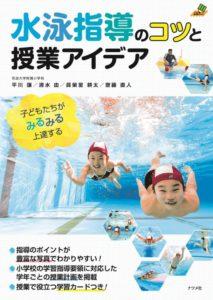 水泳指導のコツと授業アイデアの表紙
