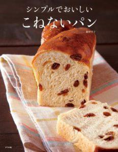 シンプルでおいしい こねないパンの表紙