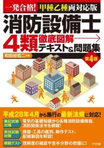 消防設備士4類 徹底図解テキスト&問題集 第4版の表紙