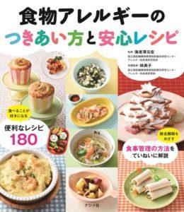 食物アレルギーのつきあい方と安心レシピの表紙