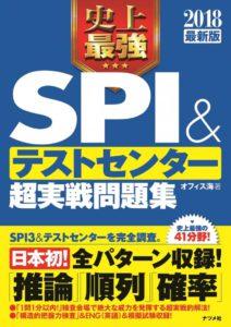 2018最新版 史上最強SPI&テストセンター超実戦問題集の表紙