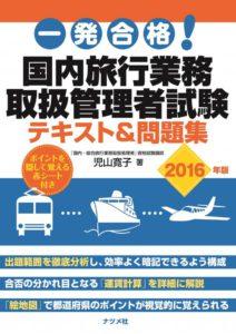 一発合格! 国内旅行業務取扱管理者試験テキスト&問題集 2016年版の表紙