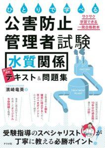 ひとりで学べる公害防止管理者試験(水質関係)テキスト&問題集の表紙