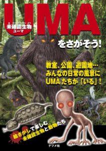 未確認生物UMAをさがそう!の表紙