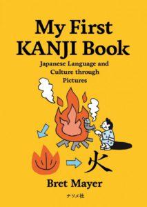 My First KANJI Bookの表紙