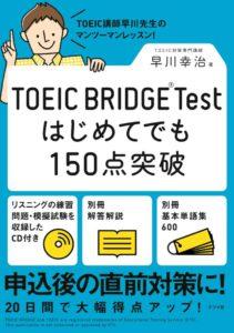 TOEIC BRIDGE Testはじめてでも150点突破の表紙