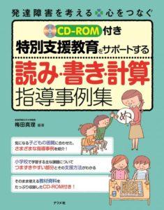CD-ROM付き 特別支援教育をサポートする読み・書き・計算指導事例集の表紙