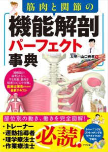 筋肉と関節の機能解剖パーフェクト事典の表紙