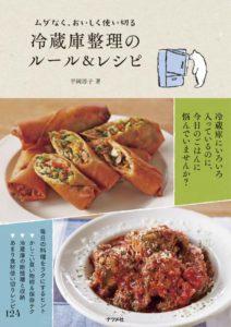 ムダなく、おいしく使い切る 冷蔵庫整理のルール&レシピの表紙