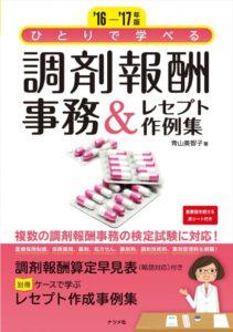 16-17年版ひとりで学べる調剤報酬事務&レセプト作例集の表紙