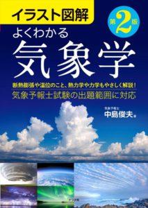 イラスト図解よくわかる気象学第2版の表紙