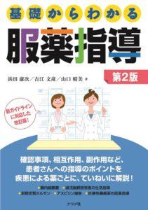 基礎からわかる服薬指導 第2版の表紙