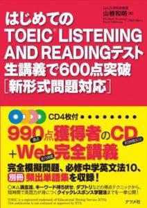 はじめてのTOEIC LISTENING AND READINGテスト生講義で600点突破[新形式問題対応]の表紙