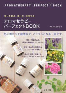 香りを知る・楽しむ・活用する アロマセラピーパーフェクトBOOKの表紙