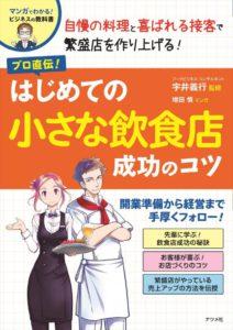 プロ直伝!はじめての小さな飲食店成功のコツの表紙