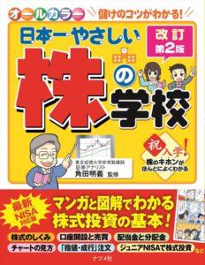 オールカラー日本一やさしい株の学校改訂第2版の表紙