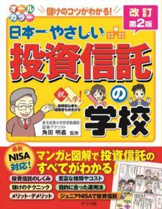 オールカラー 日本一やさしい投資信託の学校 改定第2版の表紙