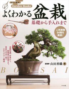 よくわかる盆栽 基礎から手入れまでの表紙