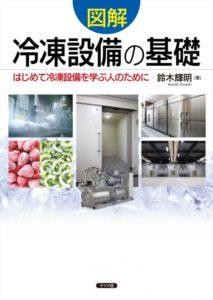 図解 冷凍設備の基礎の表紙