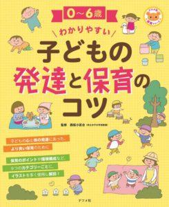 0~6歳 わかりやすい子どもの発達と保育のコツの表紙