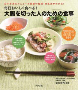 毎日おいしく食べる!大腸を切った人のための食事の表紙