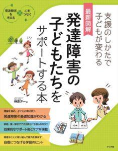 最新図解 発達障害の子どもたちをサポートする本の表紙