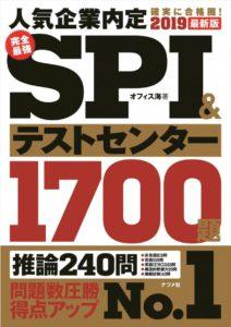 2019最新版 完全最強SPI&テストセンター1700題の表紙