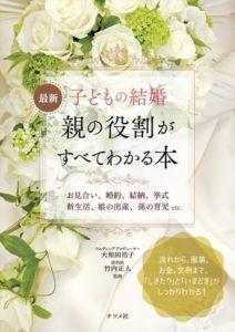 最新 子どもの結婚 親の役割がすべてわかる本の表紙