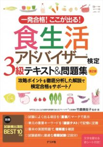一発合格!ここが出る!食生活アドバイザー検定3級テキスト&問題集 第2版の表紙