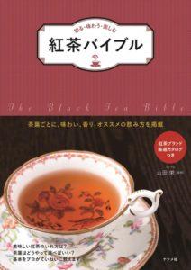 知る・味わう・楽しむ 紅茶バイブルの表紙