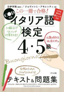 CD付き この一冊で合格!イタリア語検定4・5級テキスト&問題集の表紙