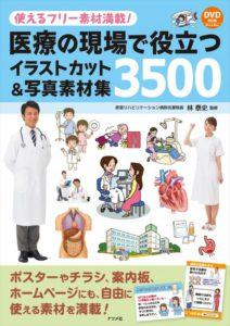 医療現場で役立つ イラストカット&写真素材集3500の表紙
