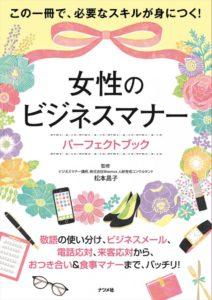 女性のビジネスマナー パーフェクトブックの表紙