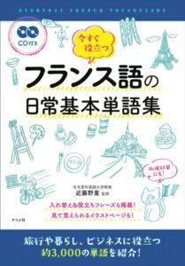 CD付き 今すぐ役立つフランス語の日常基本単語集の表紙