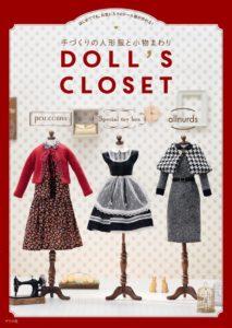 手づくりの人形服と小物まわりDOLL'S CLOSETの表紙
