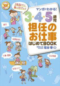 マンガでわかる!3・4・5歳児担任のお仕事はじめてBOOKの表紙