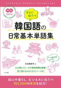 CD付き 今すぐ役立つ韓国語の日常基本単語集の表紙