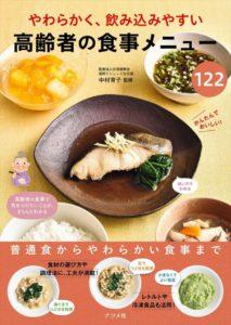 やわらかく、飲み込みやすい 高齢者の食事メニュー122の表紙