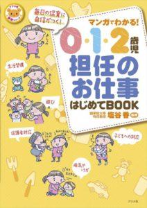 マンガでわかる!0・1・2歳児担任のお仕事はじめてBOOKの表紙