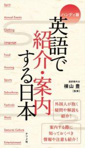 ハンディ版 英語で紹介・案内する日本の表紙