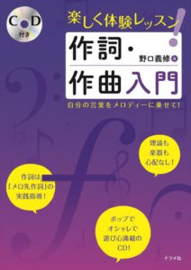 CD付き楽しい体験レッスン作詞・作曲入門の表紙