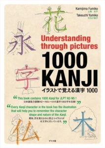 Understanding through pictures 1000 KANJI イラストで覚える漢字1000の表紙