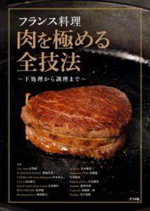 フランス料理肉を極める全技法~下処理から調理まで~の表紙