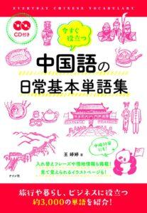 CD付き今すぐ役立つ中国語の日常基本単語集の表紙