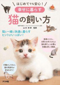 はじめてでも安心!幸せに暮らす猫の飼い方の表紙