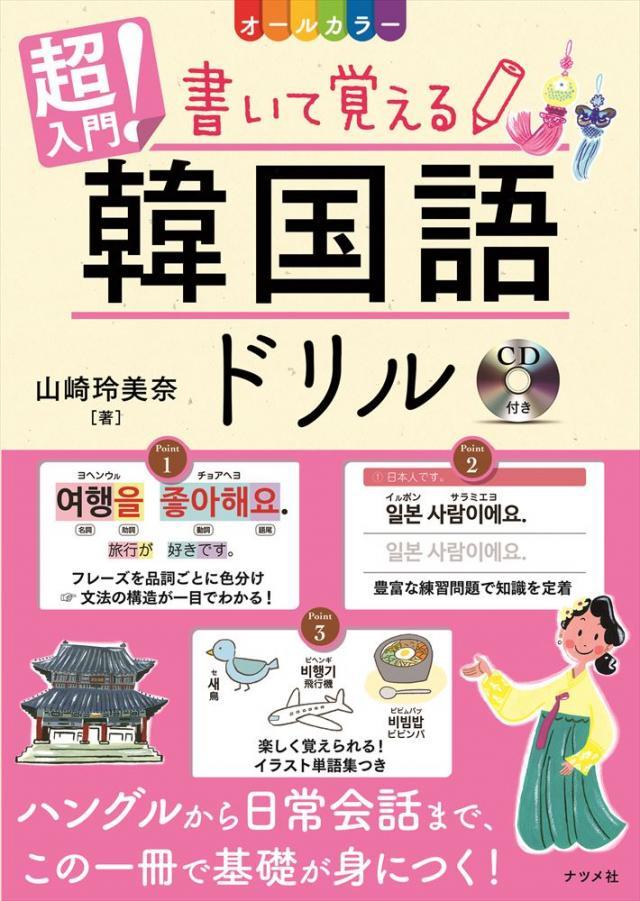 CD付きオールカラー超入門!書いて覚える韓国語ドリルの表紙