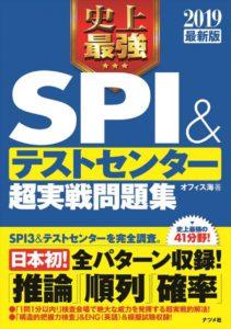 2019最新版史上最強SPI&テストセンター超実戦問題集の表紙
