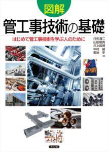 図解 管工事技術の基礎の表紙